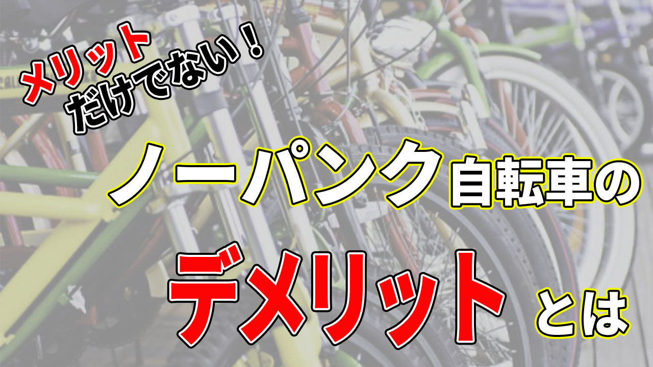 パンクしない自転車