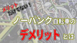 【メリットばかりではない】ノーパンク自転車の意外な落とし穴!? ~パンクしない自転車のデメリットとは~