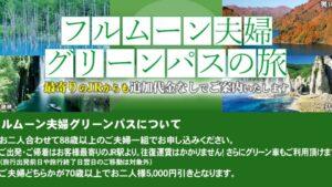 【JRグリーン車が乗り放題となるお得なきっぷ】中高年夫婦の旅行「フルムーン旅行」 ~「フルムーン夫婦グリーンパス」でちょっとぜいたくな日本の旅を~