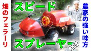【畑のフェラーリ】自走可能な薬剤噴霧機「スピードスプレーヤー」についてご紹介 ~農家の赤い車って何?SS(エスエス)は、果樹農家の強い味方!!~