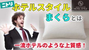 【一流ホテルのような上質感!】ニトリ「ホテルスタイル枕」とは!? ~包み込むような寝心地の「ホテルスタイルまくら」~
