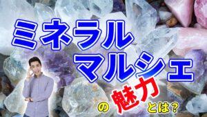 【全国各地で開催!!】小さいお子様からお年寄りまで楽しめる「ミネラルマルシェ」の魅力とは? ~天然石(鉱物・宝石・アクセサリー)化石・隕石などの展示販売~